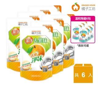 【橘子工坊】碗盤洗滌液洗碗精補充包6入組(深層淨味/溫和低敏/高效速淨