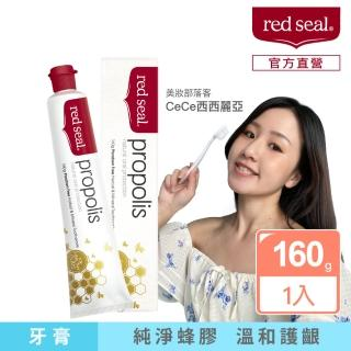 【Red Seal】護齦蜂膠牙膏160g(紐西蘭百年天然品牌)