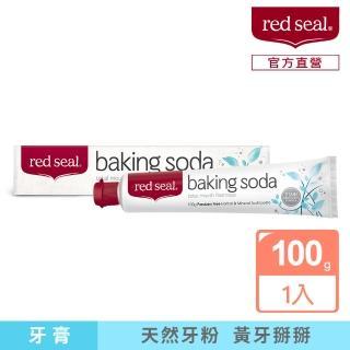 【Red Seal】小蘇打亮白牙膏100g(紐西蘭百年天然品牌)