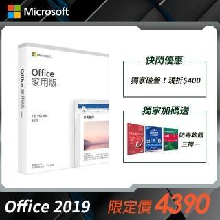 【贈防毒任選】Microsoft 微軟 Office 2019 家用中文版 (WIN/MAC共用)