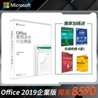 【贈防毒任選】Microsoft 微軟 Office 2019 家用與中小企業版中文版 (WIN/MAC共用)
