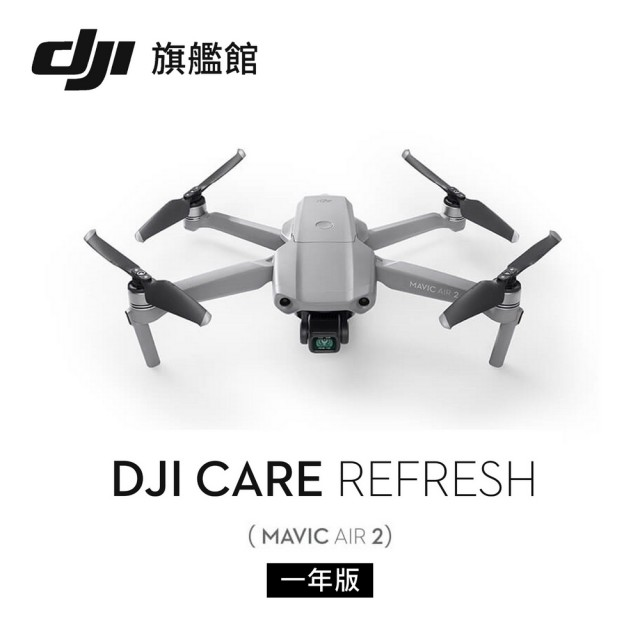 【DJI】MAVIC AIR 2 Care Refresh 隨心換(聯強國際貨)