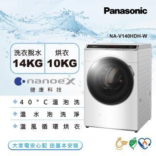【Panasonic 國際牌】14公斤雙科技溫水洗脫烘滾筒洗衣機-冰鑽白(NA-V140HDH-W)