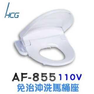 【HCG 和成】免治沖洗馬桶座(AF855/AF855S)