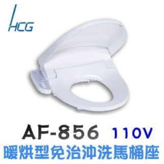 【HCG 和成】免治沖洗馬桶座(AF856)
