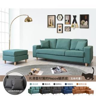 【新生活家具】《美娜》高檔Nappa 貓抓皮 L型沙發 坐墊可調