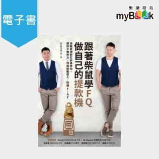 【myBook】跟著柴鼠學FQ,做自己的提款機:為投資理財打好基本功,讓你不靠勞力,增加被動收(電子書)