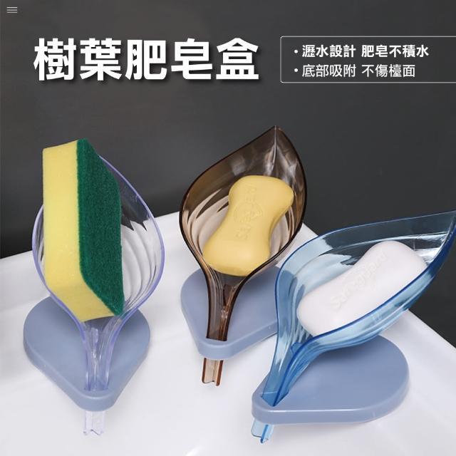 【佳工坊】樹葉造型瀝水肥皂盒(1入)/