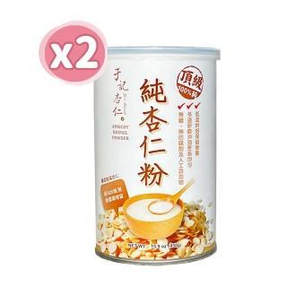 【于記杏仁】純杏仁粉450g超值2罐組(百分之百純杏仁粉、無糖)