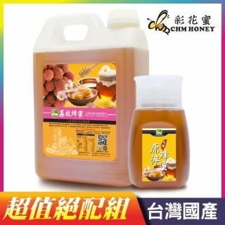 【彩花蜜】台灣荔枝蜂蜜3000g+台灣龍眼350g(限量超值組)/