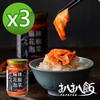【扒扒飯】台灣獨家超夯麻辣花椒泡菜 3罐(260g/罐)