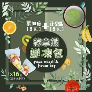 【V.G. BOOM】8包正常綠拿鐵+8包菜多綠拿鐵-預購商品(綠拿鐵鮮凍包)
