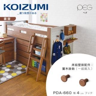 【KOIZUMI】PEG實木掛鉤PDA-660(一組兩入)