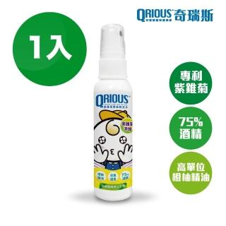 【QRIOUS 奇瑞斯】紫錐菊橙柚乾洗手(75%酒精/紫錐菊/橙柚精油)