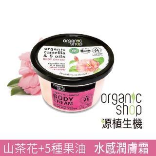【Organic Shop 源植生機】山茶花+5種果油水感身體乳250ml