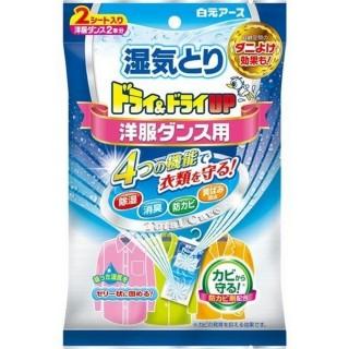 【白元】白元-吊掛式衣櫥用除濕包-64g*2入(吸濕防霉)