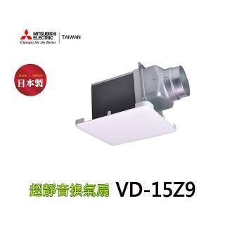 【MITSUBISHI 三菱】VD-15Z9 超靜音換氣扇/換氣機(110V)