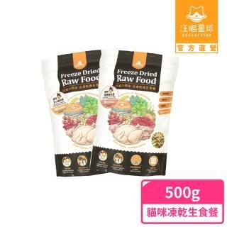 【汪喵星球】貓咪凍乾生食餐(常溫保存)500g-安心雞(貓咪凍乾)