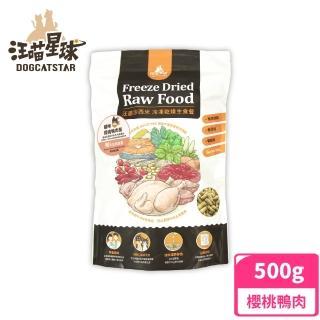 【汪喵星球】貓咪凍乾生食餐(常溫保存)500g-櫻桃鴨(貓咪凍乾)