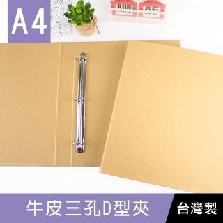 【珠友】A4/13K 牛皮三孔D型夾-原色(文件檔案資料收納/空夾)