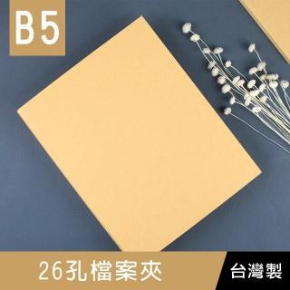 【珠友】B5/18K 26孔檔案夾-原色(文件檔案資料收納/空夾)