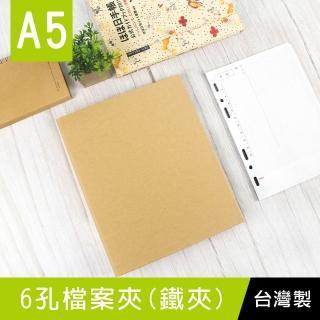 【珠友】A5/25K 6孔檔案夾/鐵夾-原色(文件檔案資料收納/空夾)