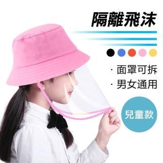 【台灣霓虹】防疫防飛沫防塵兒童漁夫帽