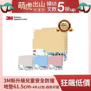【3M】新升級兒童安全防撞地墊61.5cm-4片x2包-四色可選/