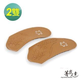 【菁炭元素】智慧設計7分減振釋壓高足弓鞋墊(二雙)