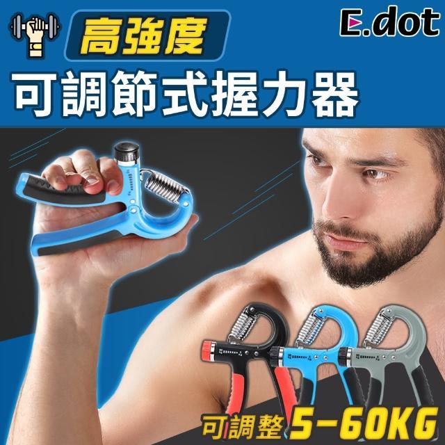 【E.dot】可調式握力器腕力器/