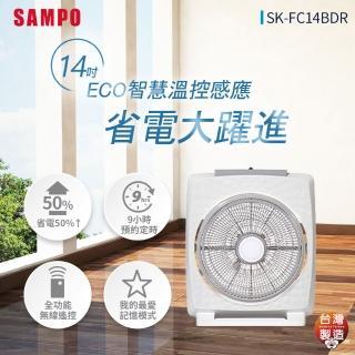 【SAMPO 聲寶】14吋微電腦遙控DC直流馬達箱扇 SK-FC14BDR
