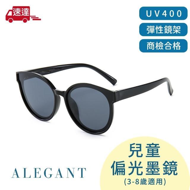 【ALEGANT】兒童專用象牙黑中性輕量彈性太陽眼鏡(時尚UV400貓眼圓框偏光墨鏡)/