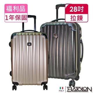 【Batolon 寶龍】福利品 28吋  極致愛戀TSA鎖加大PC硬殼箱/ 行李箱(5色任選)