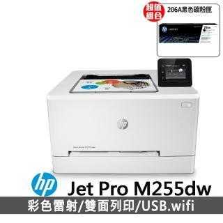 【獨家】贈原廠206A黑色碳粉匣【HP 惠普】Color LaserJet Pro M255dw 雷射印表機(7KW64A)