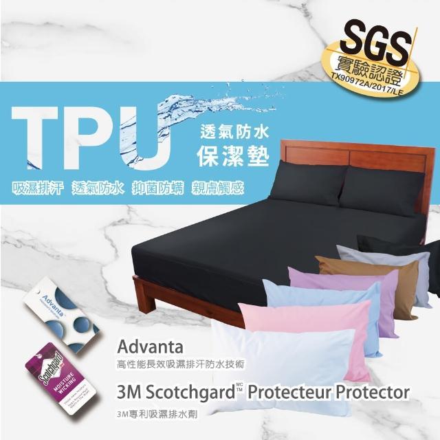 【charming】全程台製TPU防水吸濕排汗保潔墊_SGS認證_單人加大3.5尺_床包式(單人加大