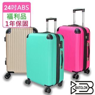 【Batolon 寶龍】福利品 24吋  精彩奇蹟TSA鎖加大ABS硬殼箱/行李箱(4色任選)