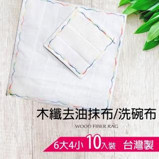 【晨光】台灣製 去油抹布 木纖抹布 木纖洗碗布 木質纖維抹布 油切抹布 神奇媽布 6大4小/組