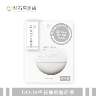 【石原商店】DOUX棉花糖氣墊粉撲 1入/DX02