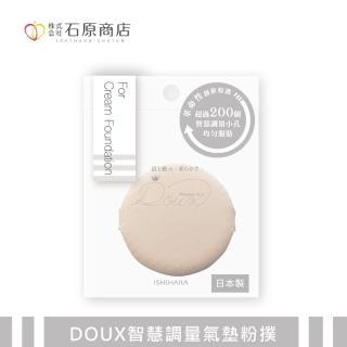 【石原商店】DOUX智慧調量氣墊粉撲 1入/DX03