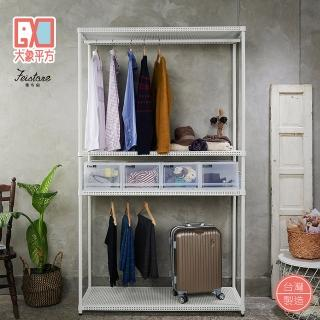 【大象平方】水晶抽屜收納箱4入×鐵坊四層吊衣架(四層組合A-白色)