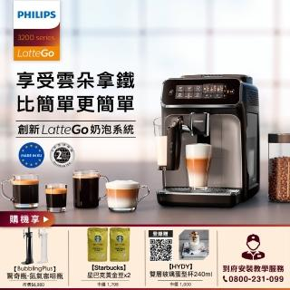 【PHILIPS Saeco】全自動義式咖啡機(EP3246/70+驚奇氮氣咖啡瓶(贈2盒氣彈)+星巴克黃金咖啡豆1.13KG*2)
