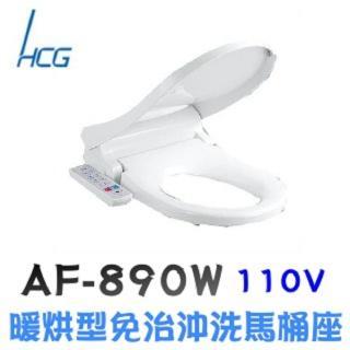 【HCG 和成】暖烘型免治沖洗馬桶座(AF890W)