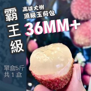 【老張果物】霸王級36MM+大樹玉荷包(去枝葉 5斤禮盒 共1盒裝)(限水限量!賣完為止!)