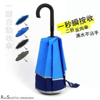 【RainSky】一秒瞬按收 / 二折反向傘 _(多色可選)