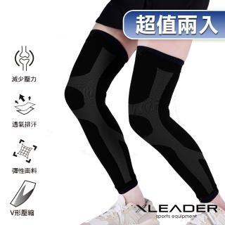 【LEADER】XW-03進化版X型運動壓縮護膝腿套(2只入)/