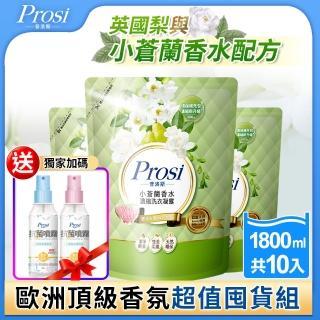 【Prosi 普洛斯】香水濃縮洗衣凝露1800mlx10包 贈乾洗手噴霧2瓶(擁有香水層次感)