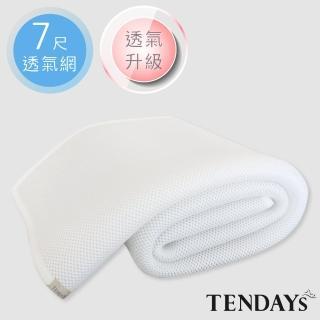 【TENDAYS】立體蜂巢透氣網7尺組合(特規雙人床用三件組_7尺+枕套X2)