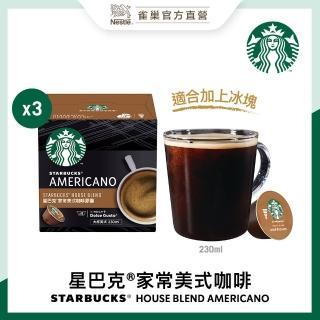 【STARBUCKS 星巴克】家常美式咖啡膠囊(12顆x3盒)