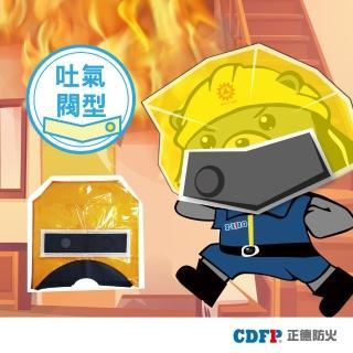 【正德防火】逃生應急防煙面罩(吐氣閥型)