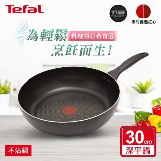 【Tefal 特福】全新鈦升級-爵士系列30CM不沾鍋深平底鍋